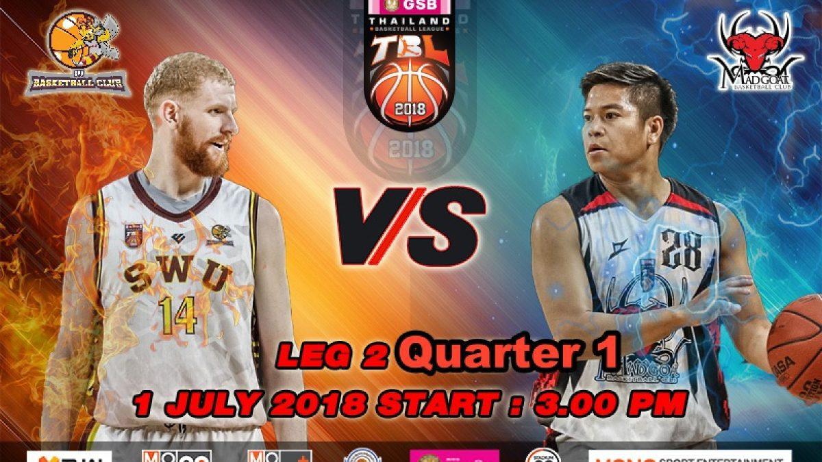 Q1 การเเข่งขันบาสเกตบอล GSB TBL2018 : Leg2 : SWU Basketball Club VS Madgoat ( 1 July 2018)