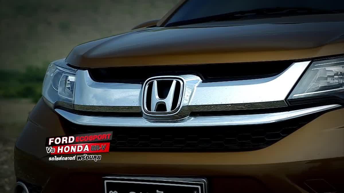 ฮอนด้า บีอา-วี (Honda BR-V) Vs ฟอร์ด อีโคสปอร์ต (Ford Ecosport) ตอน 2