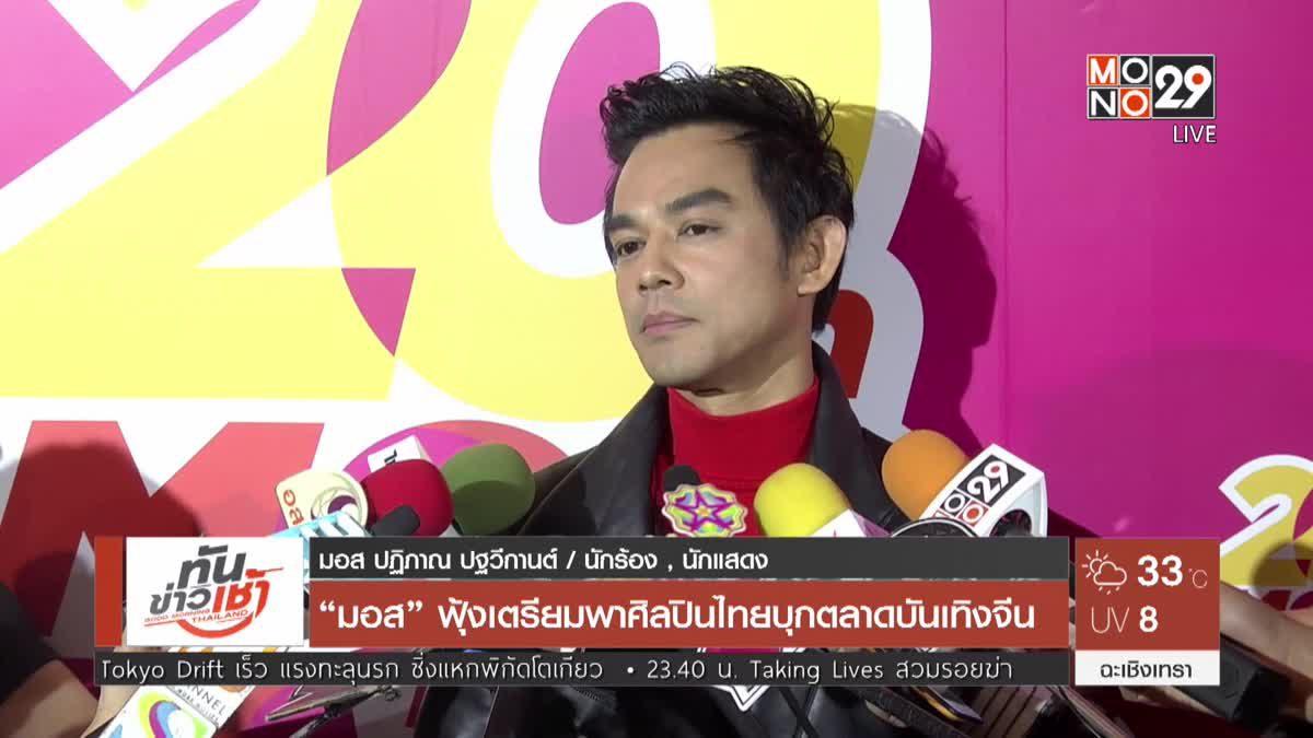 """""""มอส"""" ฟุ้งเตรียมพาศิลปินไทยบุกตลาดบันเทิงจีน"""
