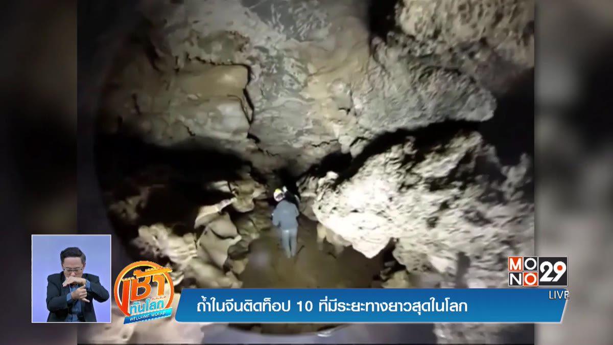 ถ้ำในจีนติดท็อป 10 ที่มีระยะทางยาวสุดในโลก