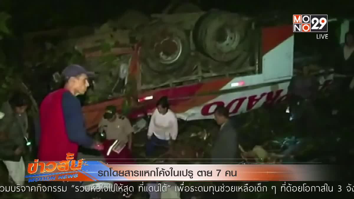 รถโดยสารแหกโค้งในเปรู ตาย 7 คน