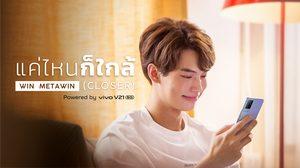 Vivo V21 5G ควงหนุ่ม 'วิน-เมธวิน' ปล่อย MV สุดพิเศษ ประกอบเพลง 'แค่ไหนก็ใกล้ (CLOSER)' รับชมได้แล้ววันนี้!