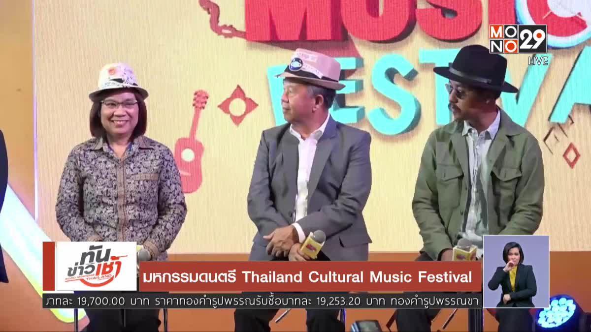 มหกรรมดนตรี Thailand Cultural Music Festival