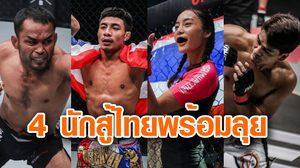 4 นักสู้ไทย พร้อมขึ้นเวที ONE Championship ระเบิดศึกที่กรุงเทพฯ 24 มีนาคมนี้