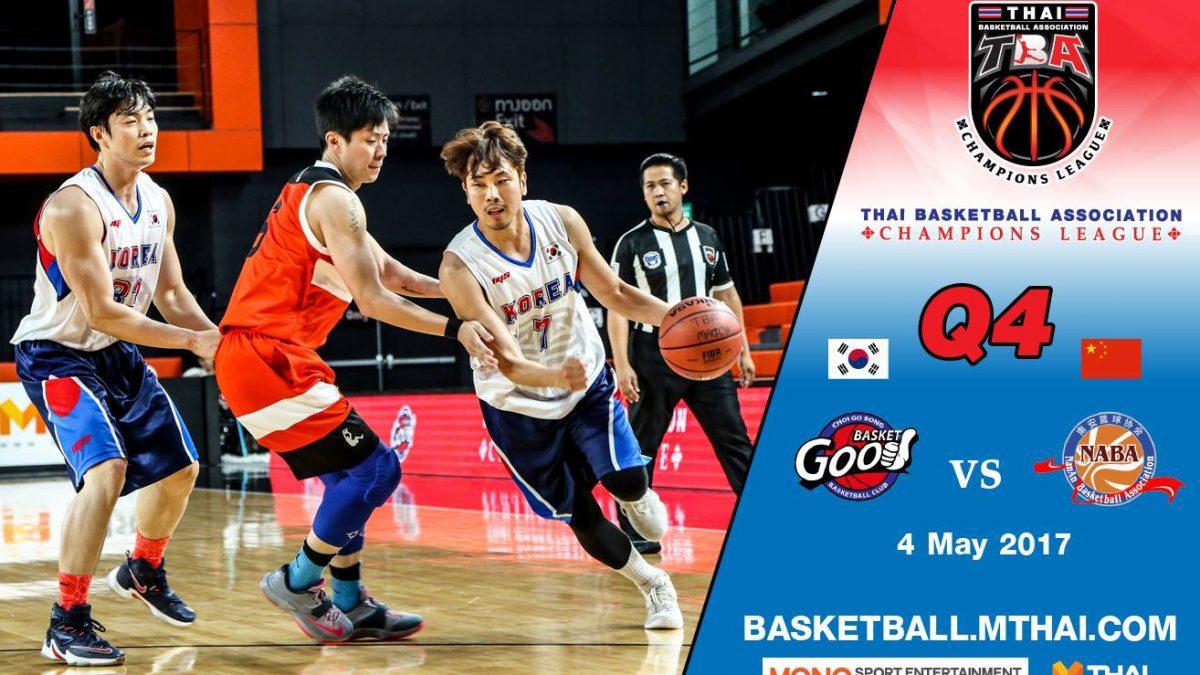 การแข่งขันบาสเกตบอล TBA คู่ที่2 Basket Good (Korea) VS Fujian Nan'An (China) Q4 (4/5/60)