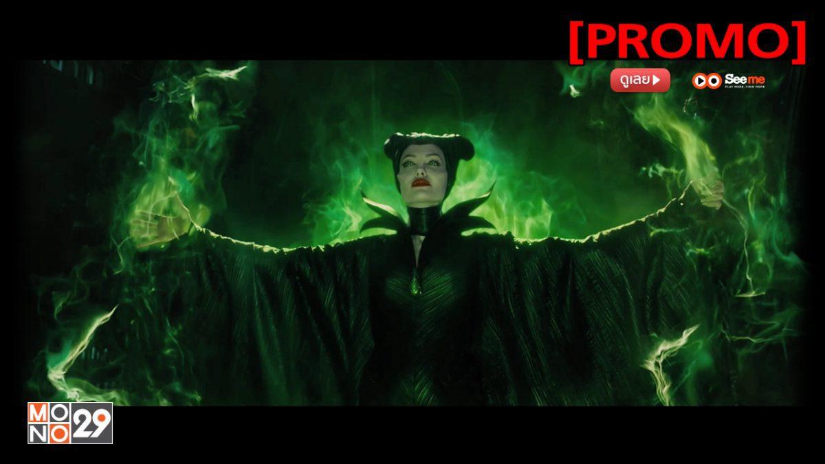 Maleficent กำเนิดนางฟ้าปีศาจ [PROMO]