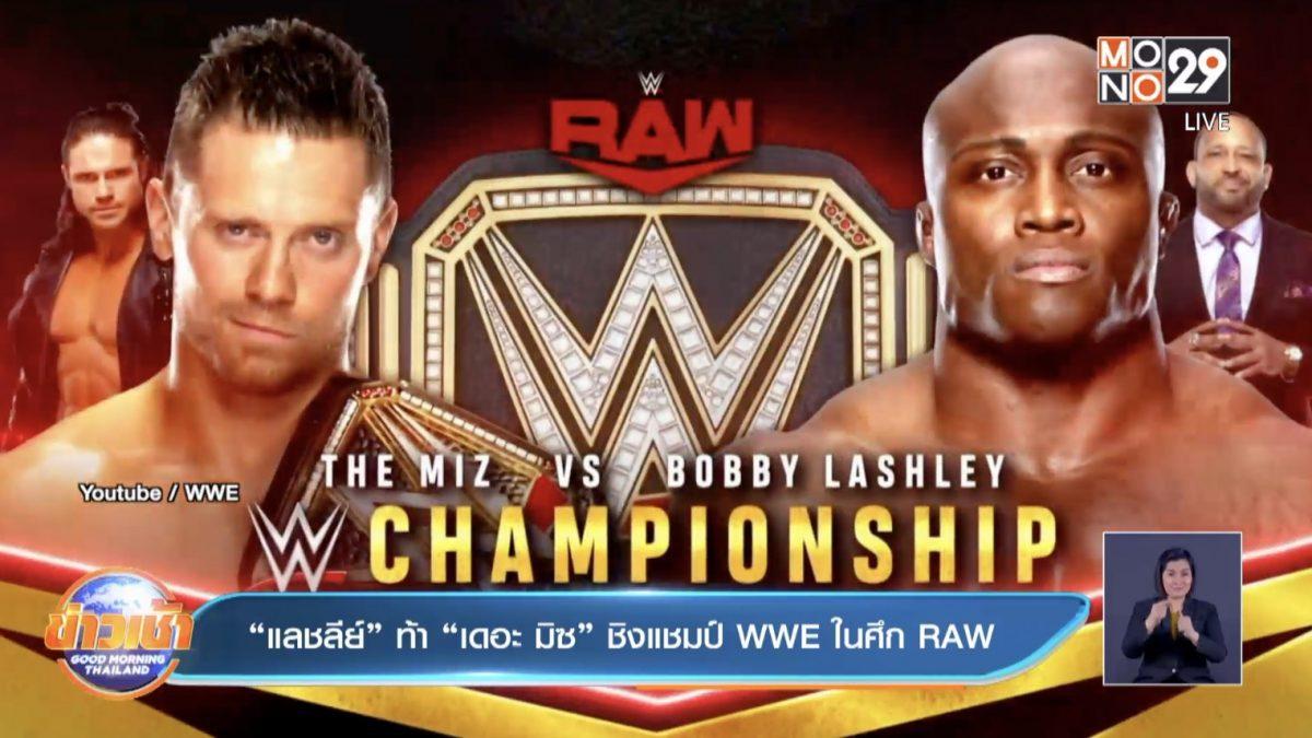 """""""แลชลีย์"""" ท้า """"เดอะ มิซ"""" ชิงแชมป์ WWE ในศึก RAW"""
