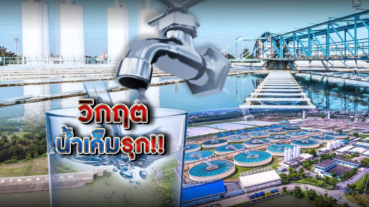 วิกฤตน้ำเค็มรุก!! 06-01-63