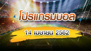 โปรแกรมบอล ประจำวันอาทิตย์ที่ 14 เมษายน 2562