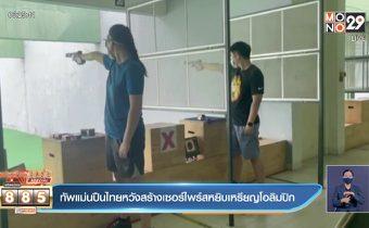 ทัพแม่นปืนไทยหวังสร้างเซอร์ไพร์สหยิบเหรียญโอลิมปิก
