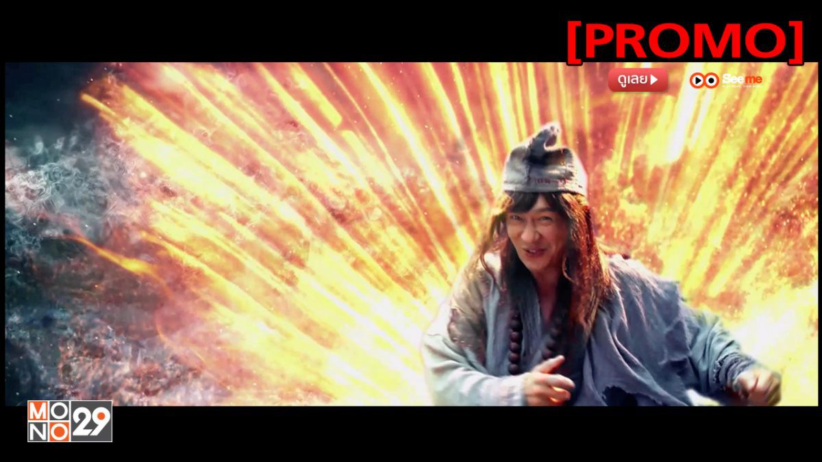 The Incredible Monk จี้กง อรหันต์จอมเพี้ยน [PROMO]