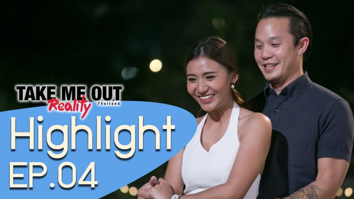 รัก..ที่ไม่เท่ากัน l Highlight - Take Me Out Reality S.2 EP.04 (16 เม.ย. 60)