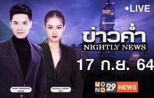 ข่าวค่ำ Nightly News 17-09-64