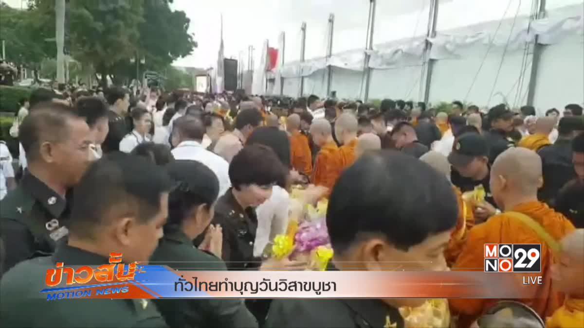 ทั่วไทยทำบุญวันวิสาขบูชา