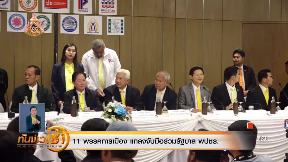 11 พรรคการเมือง แถลงจับมือร่วมรัฐบาล พปชร.