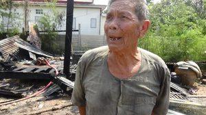 วอนช่วย! ตายากไร้ วัย 76 เพลิงไหม้บ้านวอดหมดทั้งหลัง