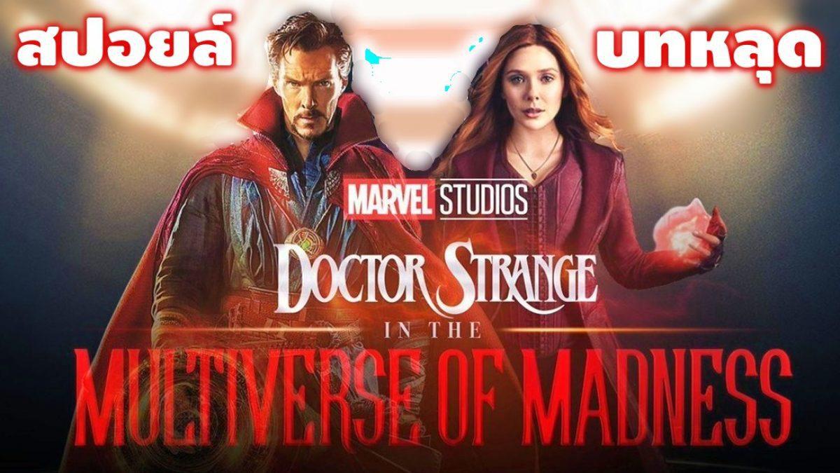 บทหลุด สปอยล์ Doctor Strange 2