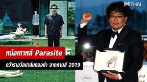 ตามคาด!! บองจุนโฮ พา Parasite คว้ารางวัลปาล์มทองคำ จากเทศกาลหนังเมืองคานส์ 2019