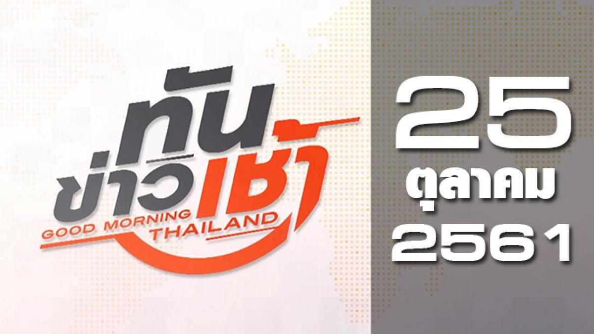 ทันข่าวเช้า Good Morning Thailand 25-10-61