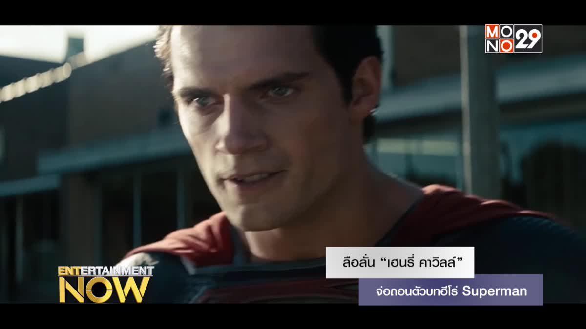 """ลือลั่น """"เฮนรี่ คาวิลล์"""" จ่อถอนตัวบทฮีโร่ Superman"""