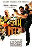 สาระแนห้าวเป้ง!! Saranair: The Movie