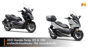 2021 Honda Forza 125 & 350 ยกทัพปรับโฉมต้อนรับ 750 ทรงพลังยิ่งขึ้น