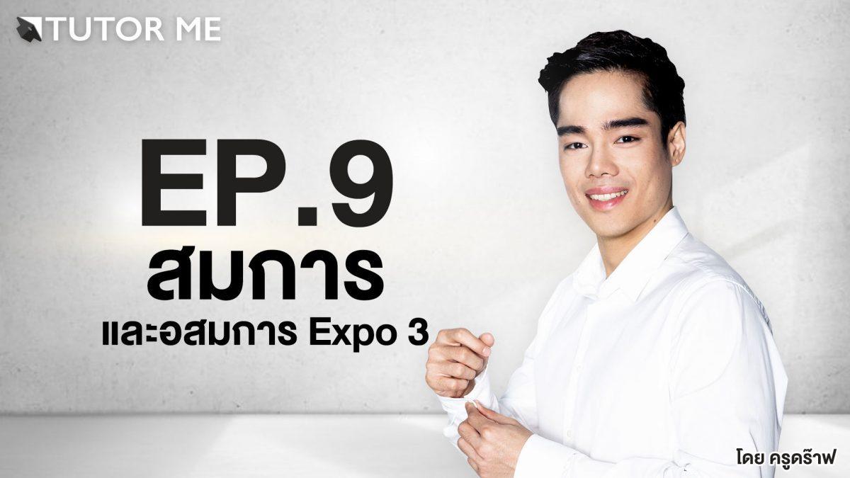 EP 9 สมการและอสมการ Expo (ครั้งที่ 3)