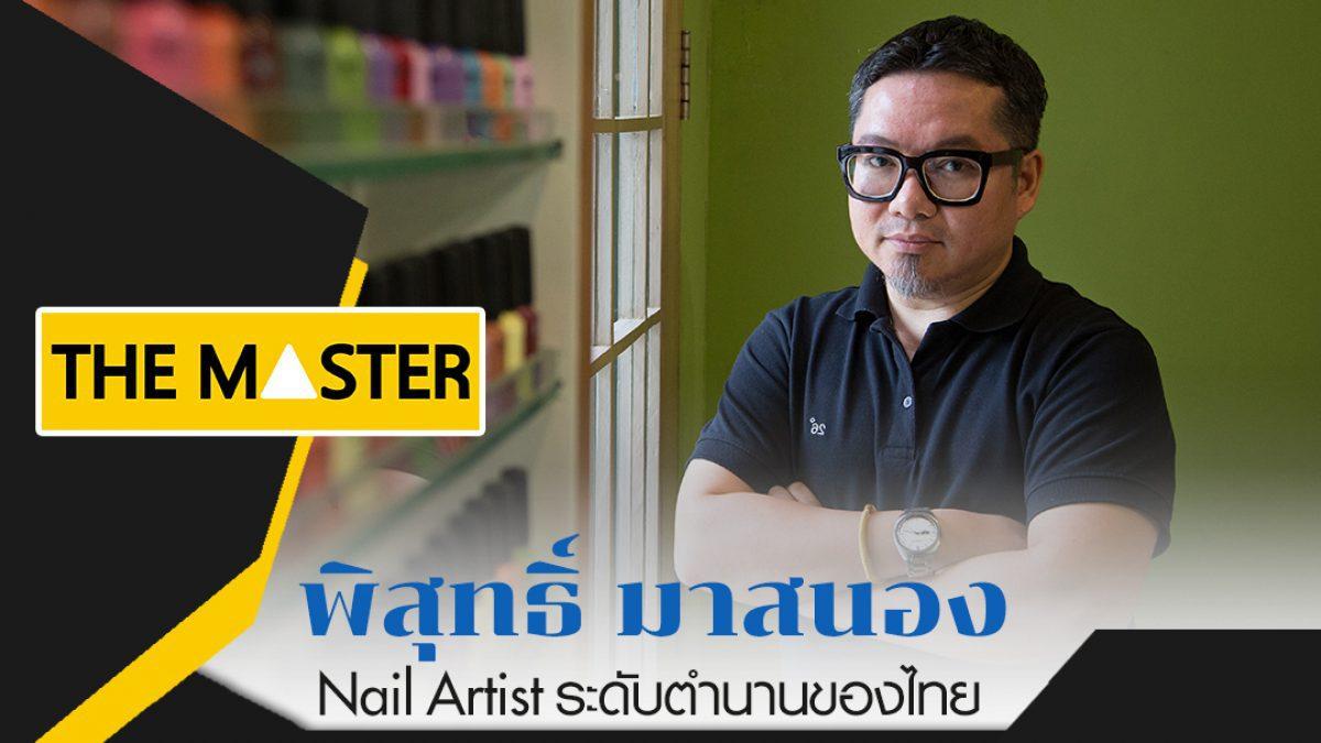 พิสุทธิ์ มาสนอง Nail Artist ในตำนานที่ไปไกลถึงระดับโลก