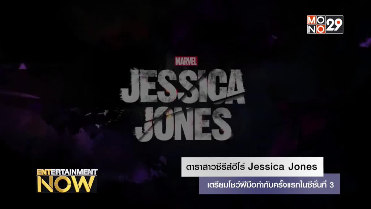 ดาราสาวซีรีส์ฮีโร่ Jessica Jones เตรียมโชว์ฝีมือกำกับครั้งแรกในซีซั่นที่ 3
