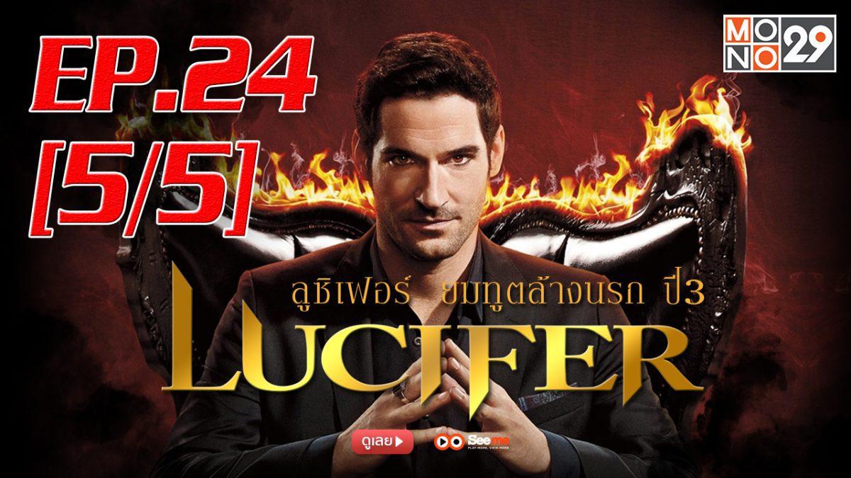 Lucifer ลูซิเฟอร์ ยมทูตล้างนรก ปี 3 EP.24 [5/5]