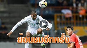 VIDEO : ย้อนชม บุรีรัมย์ บุกโค่น เจจู ลิ่วรอบ 16 ทีมสุดท้าย ACL