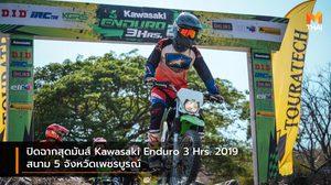 ปิดฉากสุดมันส์ Kawasaki Enduro 3 Hrs. 2019 สนาม 5 จังหวัดเพชรบูรณ์