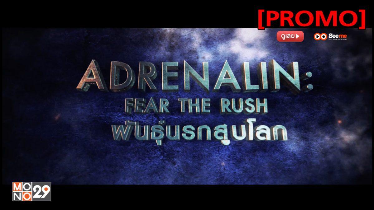 Adrenalin: Fear the Rush พันธุ์นรกสูบโลก [PROMO]