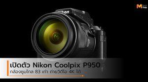 เปิดตัว Nikon Coolpix P950 กล้องคอมแพ็คซูมไกล รองรับการถ่าย RAW