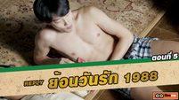 ซีรี่ส์เกาหลี ย้อนวันรัก 1988 (Reply 1988) ตอนที่ 5 แม่ไม่ต้องห่วง พวกเราอยู่กันได้! [THAI SUB]