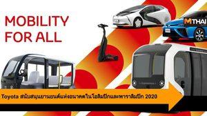 Toyota สนับสนุนยานยนต์แห่งอนาคตในโอลิมปิกและพาราลิมปิก 2020 กรุงโตเกียว