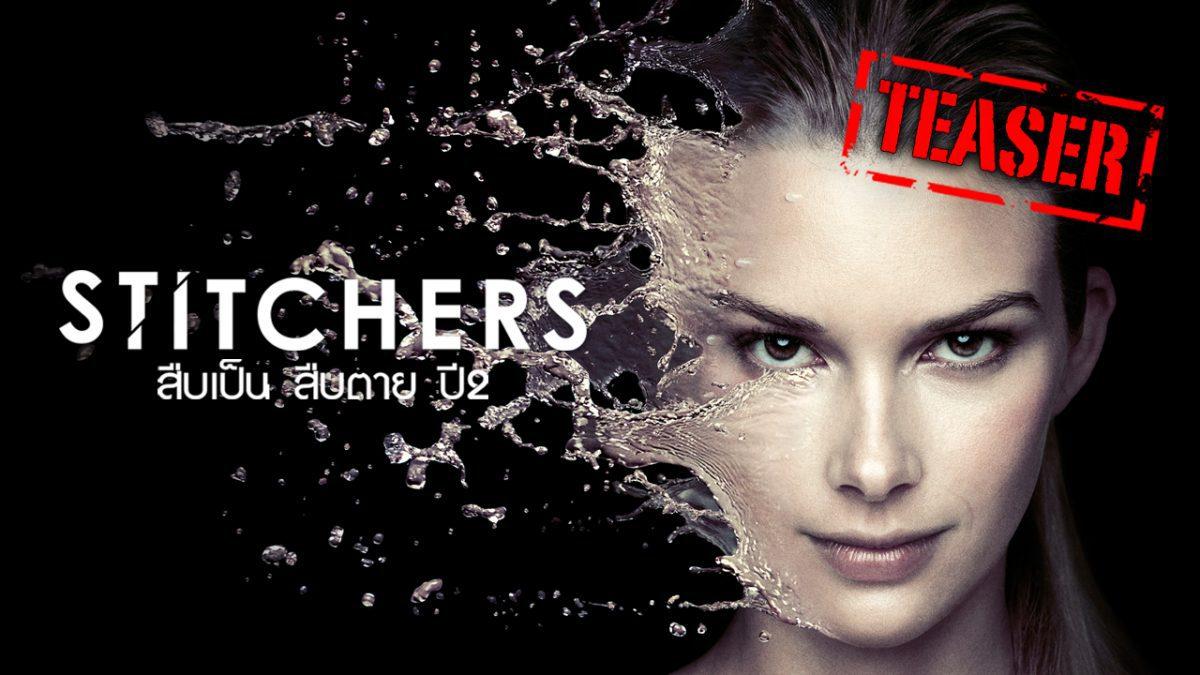 Stitcher สืบเป็น สืบตาย ปี 2 [TEASER]