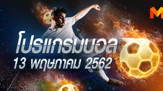 โปรแกรมบอล วันจันทร์ที่ 13 พฤษภาคม 2562
