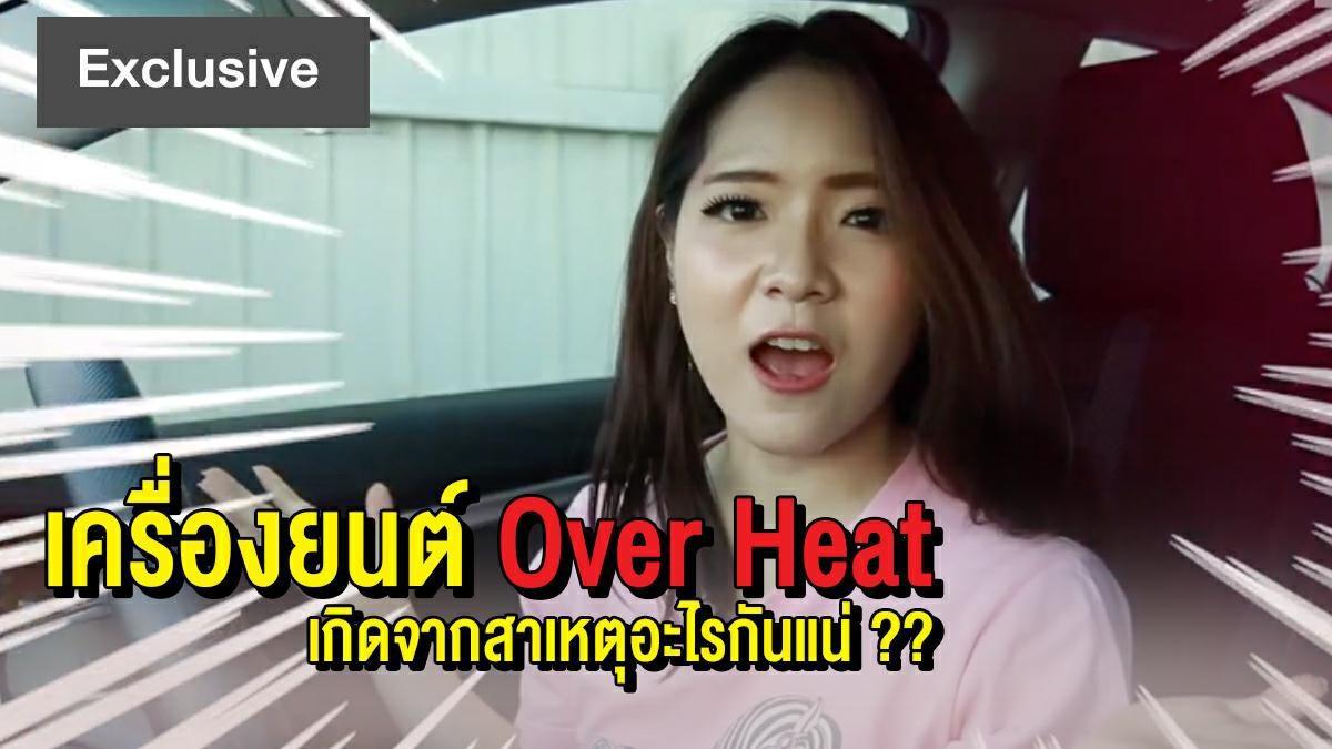 เครื่องยนต์ Over Heat เกิดจากสาเหตุอะไรกันแน่ ??