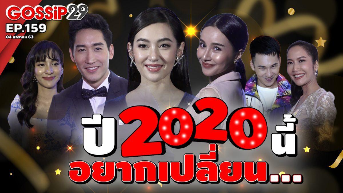 Gossip 29 EP159  มาดูกันว่า ปี 2020 นี้ เหล่าคนดัง อยากเปลี่ยนอะไร?