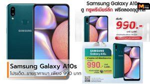 จัดหนักโปรเด็ด Samsung Galaxy A10s เริ่มต้น 990 บาท
