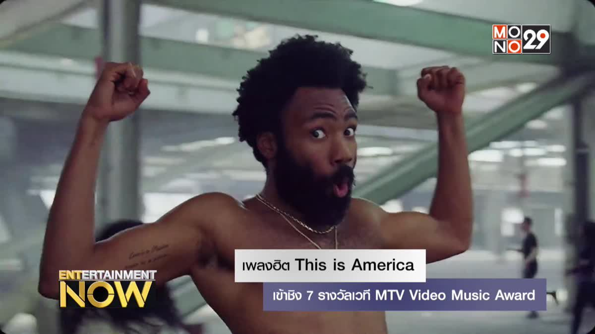 เพลงฮิต This is America เข้าชิง 7 รางวัลเวที MTV Video Music Award