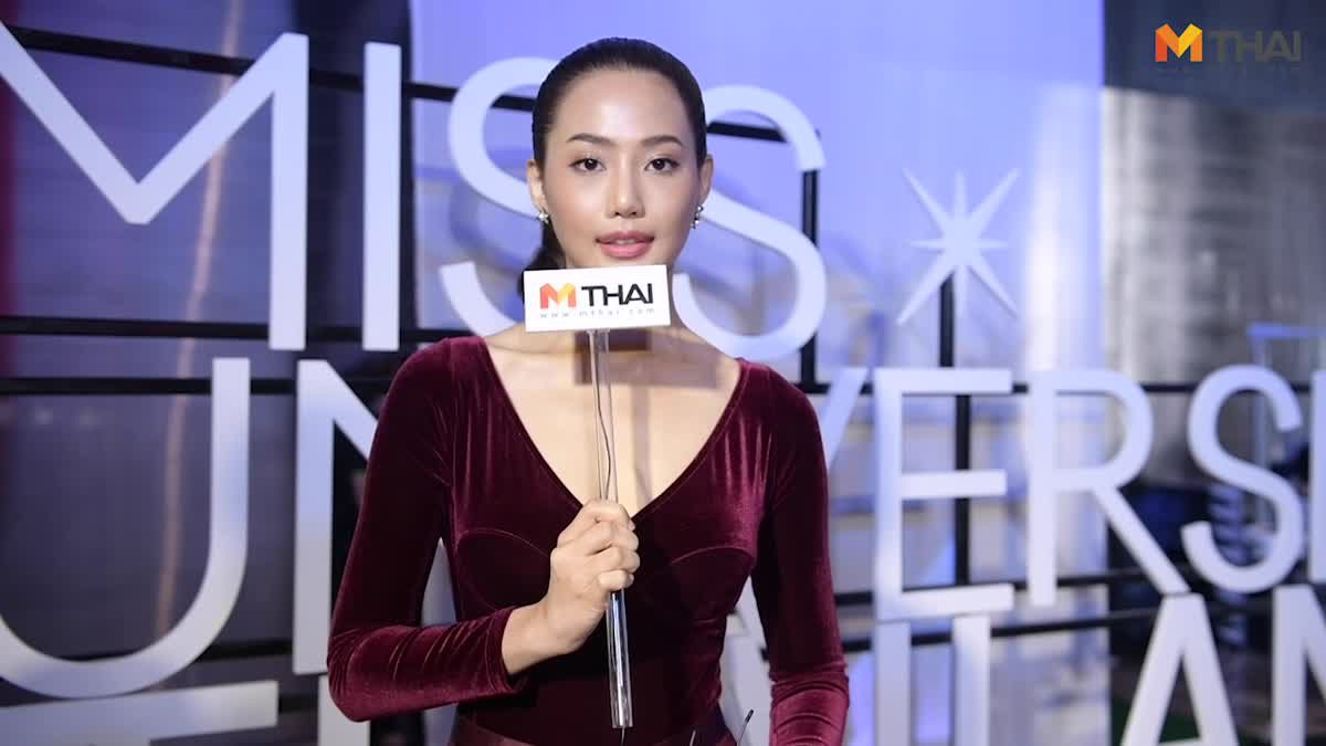 การ์ตูน ยมลพร ผู้ประกวด มิสยูนิเวิร์สไทยแลนด์ 2019 อยากผลักดันการแพทย์แผนไทย ไปสู่สากล