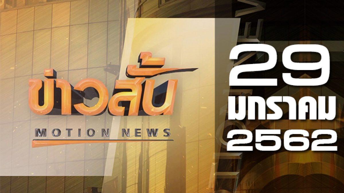 ข่าวสั้น Motion News Break 1 29-01-62