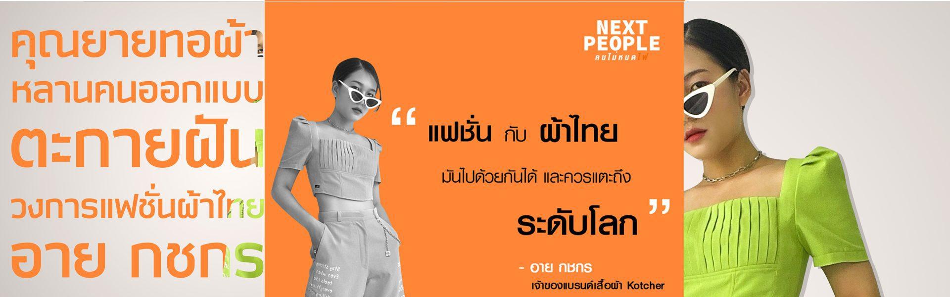 """คุณยายทอผ้า…หลานคนออกแบบ ตะกายฝัน วงการแฟชั่นผ้าไทย """"NEXT PEOPLE"""""""