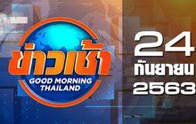 ข่าวเช้า Good Morning Thailand 24-09-63