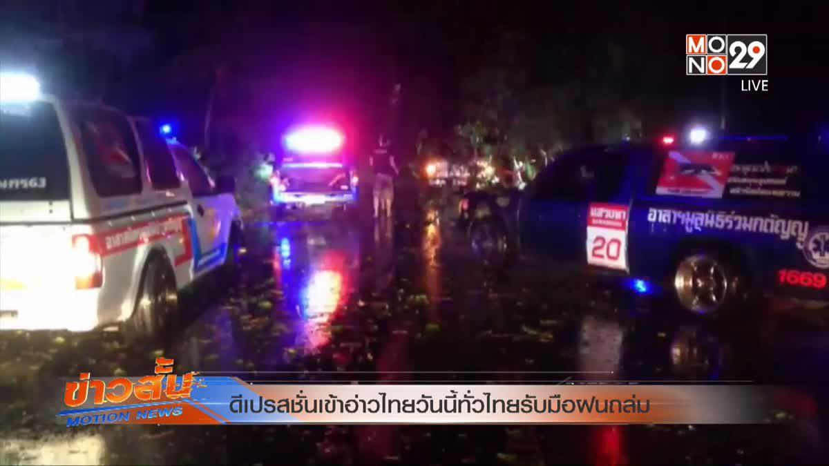 ดีเปรสชั่นเข้าอ่าวไทยวันนี้ทั่วไทยรับมือฝนถล่ม