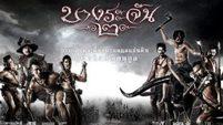 หนัง บางระจัน 2 Bang Rajan 2 (เต็มเรื่อง)