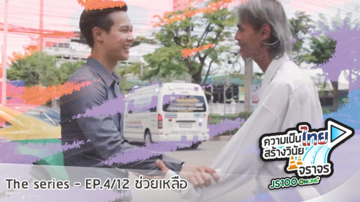 ความเป็นไทยสร้างวินัยจราจร The Series - Ep.4/12 ช่วยเหลือ