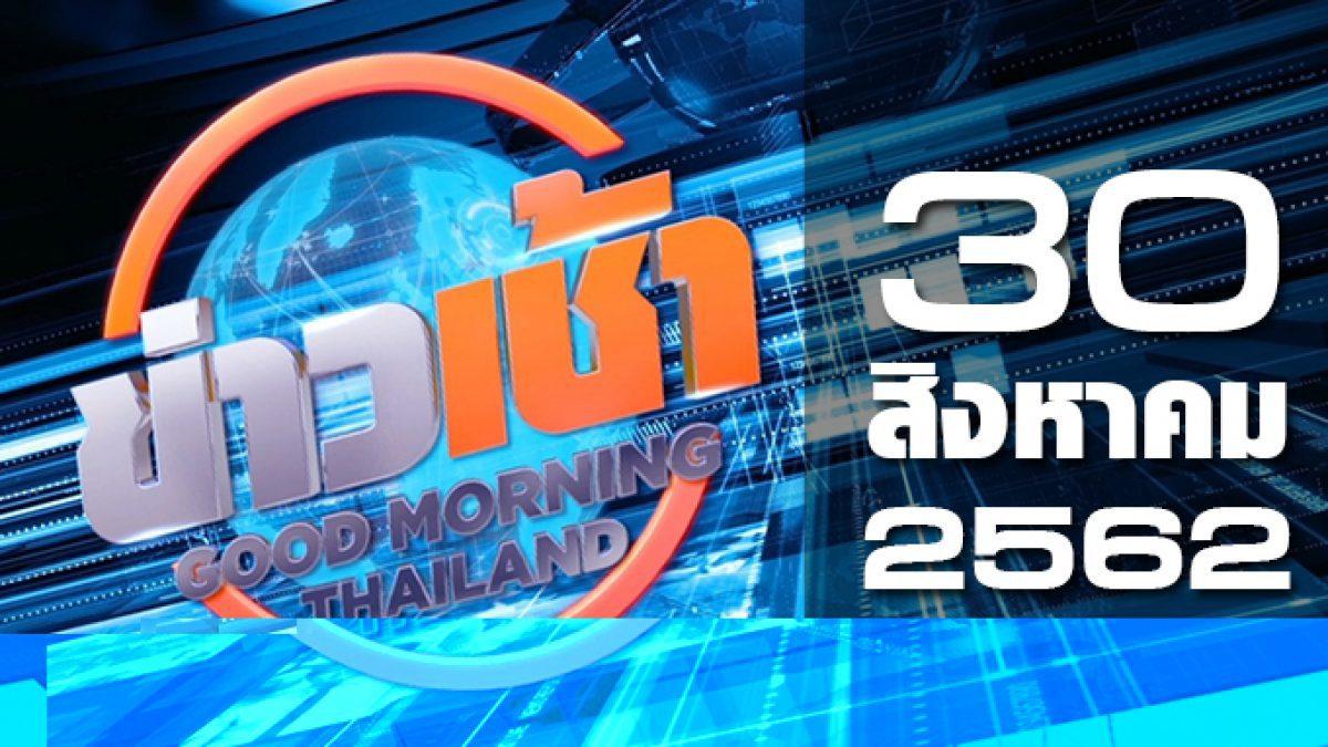 ข่าวเข้า Good Morning Thailand 30-08-62